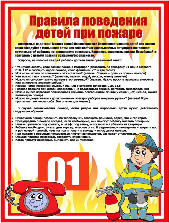 http://dou5.rybadm.ru/images/pravila-detej-povedeniya-pri-pozhare.png